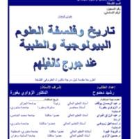 DehdouhThese.pdf